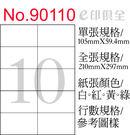 彩色電腦標籤紙 No 90110 (100張/盒)