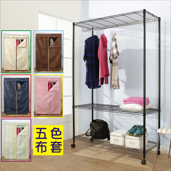 鐵力士架【澄境】I-DA-WA023BK 黑烤漆鐵力士強固型三層單桿布套衣櫥附輪子(120x45x185CM)