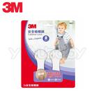 3M 兒童安全安全櫥櫃鎖