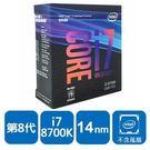 【綠蔭-免運】INTEL 盒裝Core ...
