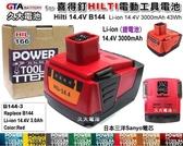 ✚久大電池❚ 喜得釘 HILTI 電動工具電池 Hilti 14.4V  B144 14.4V 3000mAh 43Wh