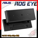 [ PC PARTY  ]   華碩 ASUS ROG EYE  USB 攝影機