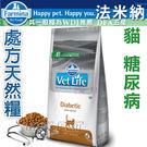 ◆MIX米克斯◆Farmina法米納-處方天然貓糧【糖尿病2kg】VCD-8