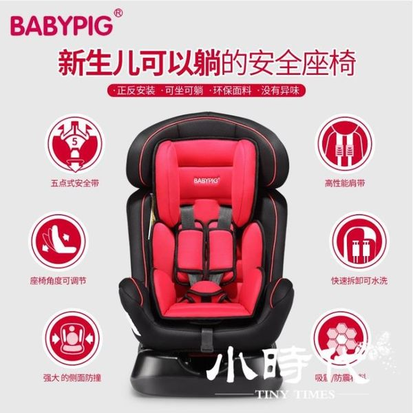 兒童汽車安全座椅-汽車用0-7歲嬰兒寶寶4周新生兒車載可躺坐椅