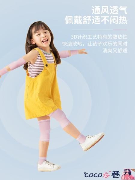 兒童護具 兒童跑步護膝夏季薄款運動平衡車滑板跳舞蹈透氣護膝護腕護肘護具 coco
