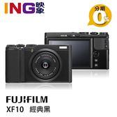 【24期0利率】FUJIFILM 富士 XF10 類單眼 (經典黑) 恆昶公司貨 APS-C 4K錄影