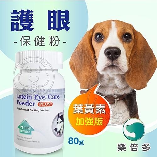 【培菓寵物48H出貨】《吉沛思Zippets》樂倍多狗狗護眼葉黃素保健粉狀顆粒‧80g
