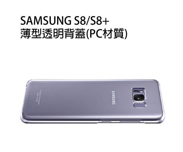 三星 SAMSUNG Galaxy S8  /S8+ 薄型透明背蓋(PC材質)