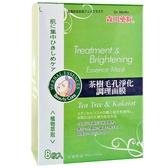 森田藥粧 茶樹毛孔淨化調理面膜8入