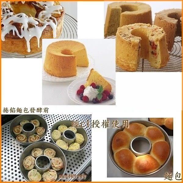 asdfkitty可愛家☆貝印 圓型中空戚風蛋糕烤模型 21公分-可活動分離脫模 DL-6136-日本製