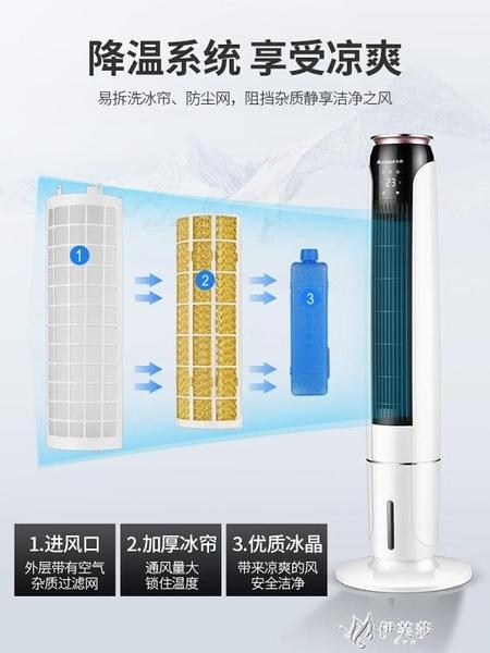 無葉空調扇製冷風扇塔式家用靜音水冷風機加濕小型移動 YYS 【快速出貨】