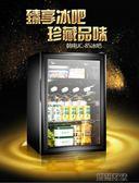 紅酒櫃 KEG/ JC-85 冰吧辦公室展示櫃 飲料冰箱茶葉冷藏紅酒恒溫櫃  創想數位DF