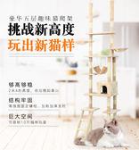 貓爬架帶吊床超大豪華五層跳台貓爬架貓樹貓窩貓抓板寵物貓玩具cMJBL