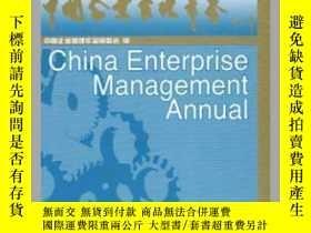 二手書博民逛書店罕見2008中國企業管理年鑑Y151510