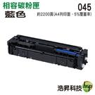Canon CRG-045H 彩色 高容量相容碳粉匣 MF632Cdw