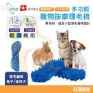 瑞士PET+ME 多功能寵物按摩梳(藍)...