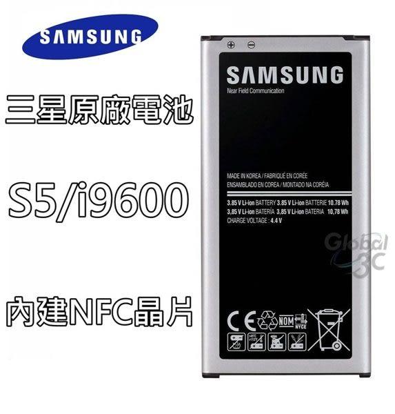 【不正包退】三星原廠電池 Samsung Galaxy S5 i9600 內建NFC晶片 EB-BG900BBC 原廠 電池