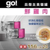 【毛麻吉寵物舖】Go! 天然主食貓罐-品燉系列-鮮雞肉-156g-24件組 主食罐/濕食