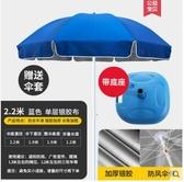 遮陽傘太陽傘遮陽傘大雨傘超大號戶外商用擺攤圓傘沙灘傘廣告傘印刷 LX 夏季上新