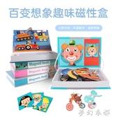兒童情景磁力拼圖男孩女孩寶寶幼兒園益智玩具1-3歲4-6歲智力開發 夢幻衣都