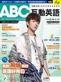 ABC互動英語(互動光碟版)10月號/2019 第209期