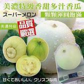 【果之蔬-全省免運】網室香甜蜜蜜美濃瓜X24顆(約450g±10%/顆)