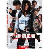 【停看聽音響唱片】【DVD】非關正義-黑幕線索