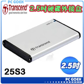 Transcend 創見 2.5吋 USB3.0 硬碟外接盒 StoreJet 25S3☆軒揚pcgoex☆