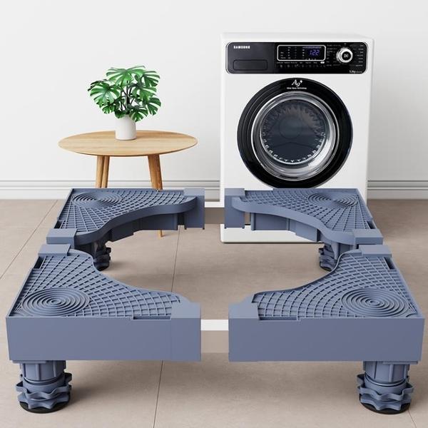 洗衣機底座 通用洗衣機底座全自動托架置物架滾筒行動萬向輪墊高支架冰箱腳架【幸福小屋】
