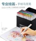 法卡勒馬克筆套裝酒精油性學生美術設計繪畫筆手繪動漫服裝專用雙頭彩色筆36色 小山好物