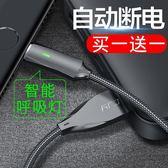 ?CJY自動斷電保護電池 iPhone快充數據線充電線加長六6蘋果X智能【非凡】