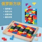 拼圖 俄羅斯方塊積木質拼圖兒童2-3-4-6周歲兒童益智力開發男女孩玩具