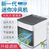 2019新款arctic air ultra可擕式空調扇 USB迷你冷風機小風扇家用 KOKO時裝店