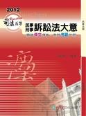 (二手書)民事訴訟法與刑事訴訟法大意-2012司法五等考試用書