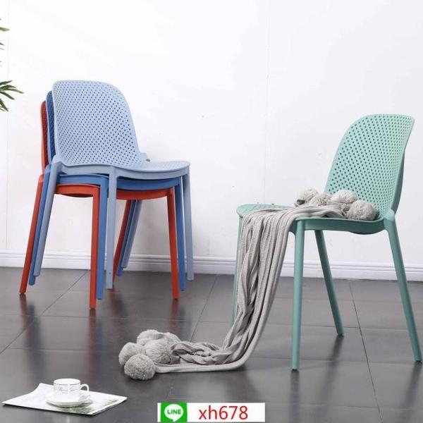北歐彩色塑料椅子靠背家用餐椅現代簡約一體膠凳子辦公洽談書桌椅【頁面價格是訂金價格】