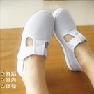 兒童小白鞋 幼兒園室內鞋學生鞋軟底白色運動帆布鞋男童女童舞蹈鞋-Ballet朵朵