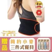 【舒美立得】護具型冷熱敷墊(PW140 腰背專用),贈品:簡約小麥三件式餐具組x1