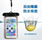 【防水手機袋】6吋以下適用海邊游泳沙灘浮潛水手機防水袋