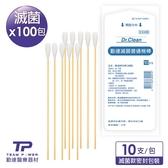 【勤達】(滅菌)普通棉棒 10支裝x100包/袋 - 長庚醫院常用款、醫療棉棒、棉花棒