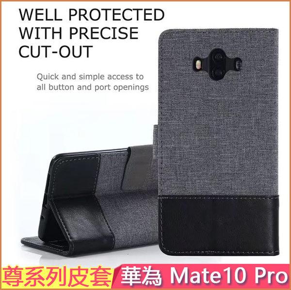 尊系列皮套 華為 Mate 10 Pro 手機殼 支架 磁釦 Mate10 保護套 插卡 手機套 mate10 pro 保護殼