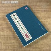 田英章毛筆繁體書法字帖楷書 專業2500常用字 歐體毛筆貼成人學生「繽紛創意家居」