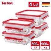 法國特福Tefal 德國EMSA原裝無縫膠圈耐熱玻璃保鮮盒(超值四件組)