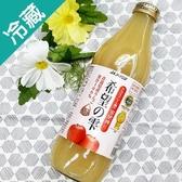 日本青森100%蘋果原汁1000ml/瓶【愛買冷藏】