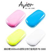【妃凡】Avier 繽紛糖5000mAh鋰聚合物行動電源 PB-5000 移動電源 BSMI 認證 (K)