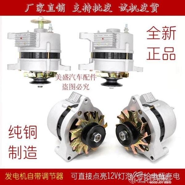 適用時風農用三輪拖拉機永磁單頭雙頭交直流加裝發電機12V14V純銅 好樂匯