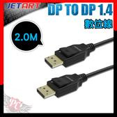 [ PC PARTY  ]   JETART DP to DP 1.4 版 超高速影音傳輸線 2M