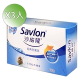 沙威隆 經典抗菌皂 100g*3入/組+愛康介護+