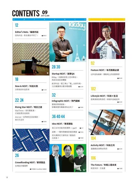 數位時代月刊 9月號/2017 第280期:奔跑吧影音廣告