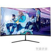 24英寸超薄曲面顯示器高清電競吃雞遊戲液晶台式電腦螢幕曲屏ATF 智聯世界
