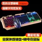 鍵盤摩箭機械手感鍵盤滑鼠套裝背光·樂享生活館liv